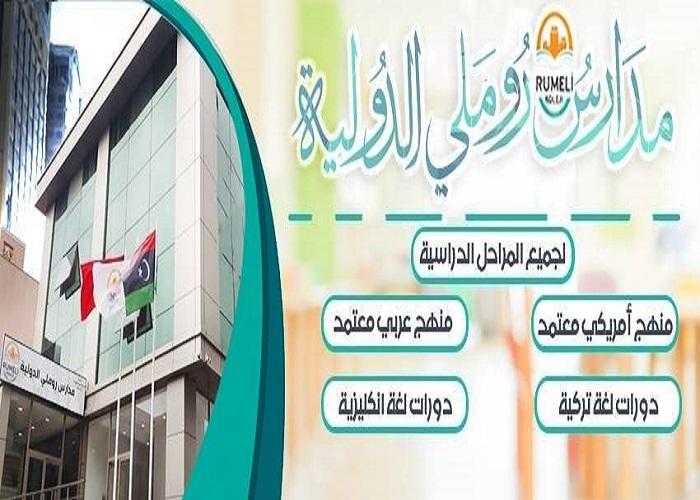 .jpg - مدرسة روملي الأمريكية العربية