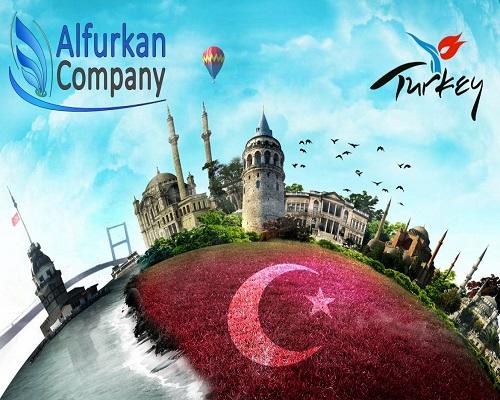 13 - شركة الفرقان للسياحة والسفر في تركيا