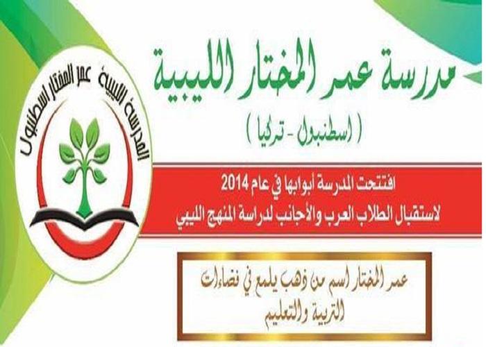 service 1548597752 3448 - المدرسة الليبية عمر المختار في اسطنبول