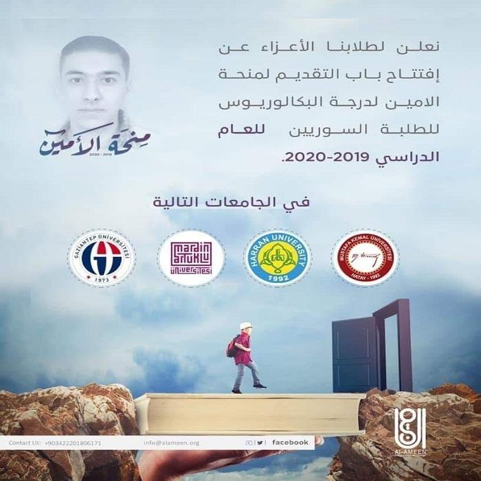 الأمين - منحة الامين لدرجة البكالوريوس للطلبة السوريين في تركيا .. سارع الى التسجيل