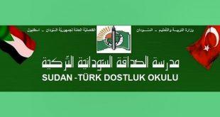 السودانية 310x165 - المدرسة الصداقة السودانية التركية في اسطنبول