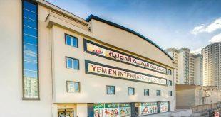 اليمنية الدولية في اسطنبول 310x165 - المدرسة اليمنية الدولية في اسطنبول
