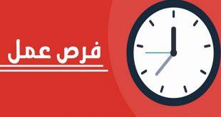 العمل معدل2 310x165 - فرص العمل في تركيا اليوم الاربعاء 8 تموز 2020