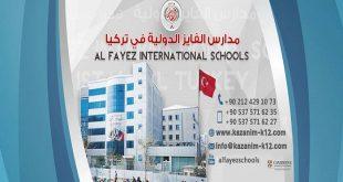 الفايز في تركيا 310x165 - مدارس الفايز الدولية في تركيا ( اسطنبول وانقرة )