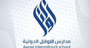 الاوائل الدولية في اسطنبول 310x165 - مدارس الأوائل الدولية في اسطنبول