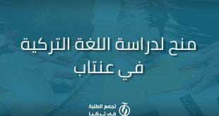 جزئية لدراسة اللغة التركية TÖMER في غازي عنتاب 310x165 - منحة جزئية لدراسة اللغة التركية ( TÖMER ) في غازي عنتاب
