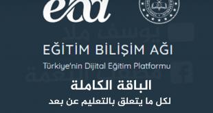 84593044 2580120352231167 3176081341334683648 o 310x165 - بالتفصيل : كل ما يخص التعليم عن بعد في تركيا