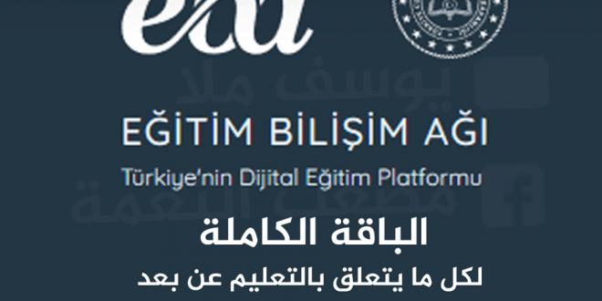 84593044 2580120352231167 3176081341334683648 o 660x330 - بالتفصيل : كل ما يخص التعليم عن بعد في تركيا