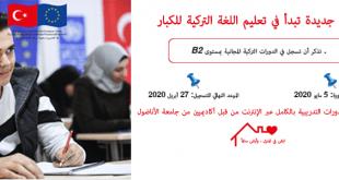 تعلم اللغة التركية 310x165 - بالصور: منحة لتعلم اللغة التركية (B2) عن بعد في 10 ولايات .. باقي يومان فقط