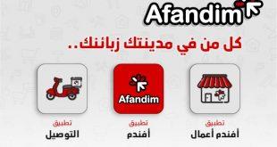 d8d446df f2c1 4964 9053 ab3cb2499357 1 310x165 - لاصحاب المحلات والمطاعم وغيرهم من اصحاب الخدمات في تركيا  .. تطبيق افندم في خدمتكم