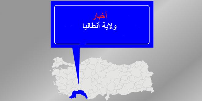 انطاليا 660x330 - تخفيض حكم المؤبد لسوري إلى 12 سنة في جريمة قتل سوري آخر بأنطاليا