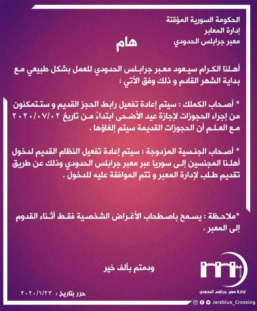 photo ٢٠٢٠ ٠٦ ٢٣ ٢٠ ٤٦ ١٠ 2 1 846x1024 - معبر جرابلس يعلن عن تفعيل رابط حجوزات العيد للسوريين في هذا التاريخ